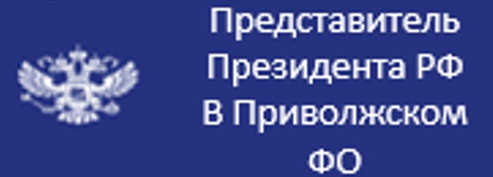 Полномочный представитель Президента РФ в Приволжском федеральном округе | Полномочный представитель Президента РФ в Приволжском федеральном округе